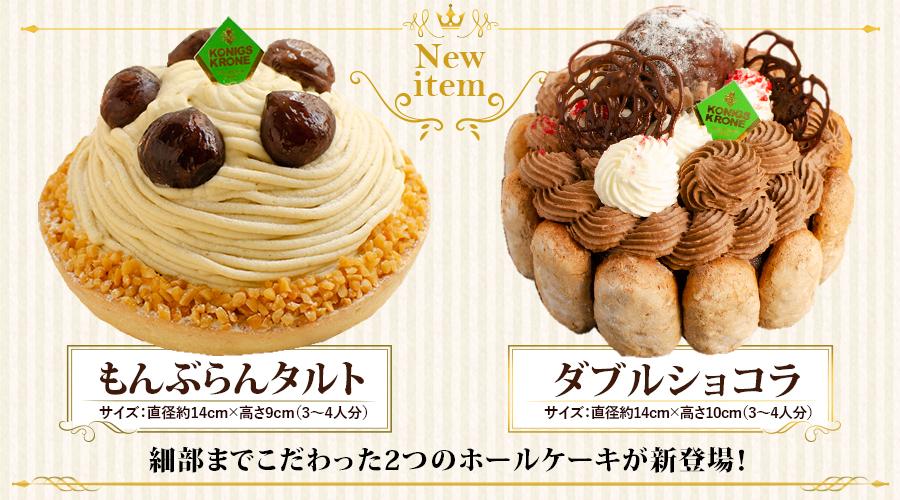 ネット限定 こだわりホールケーキが新登場 ケーニヒスクローネ 神戸御影生まれの洋菓子店